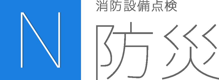 消防設備点検は浜松のN防災